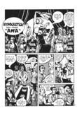 Hypocrites Ana by Paya, Revilla